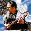 ミルクムナリ (2000 version) - 日出克