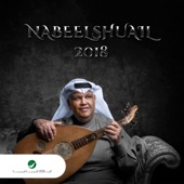 Nabeel Shuail 2018 - EP - Nabil Shuail