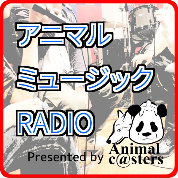 アニマルミュージックRADIO (AMR)