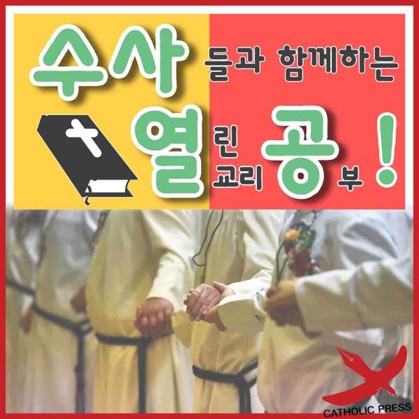 [가톨릭프레스] 수사열공
