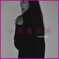 小西真奈美 - I miss you - EP artwork
