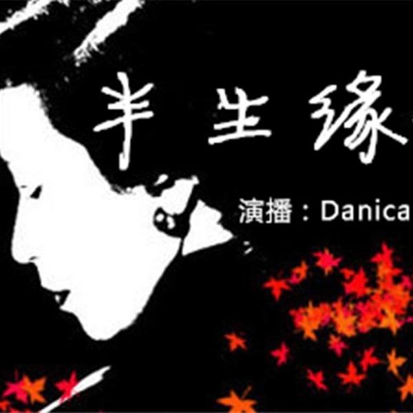 Danica有约
