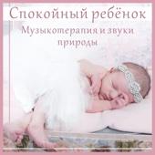 Спокойный ребёнок: Музыкотерапия и звуки природы - Колыбельные песни, расслабляющая фоновая музыка, шум моря, спокойствие