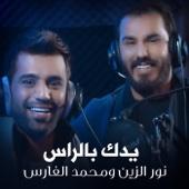 يدك بالراس - نور الزين & محمد فارس