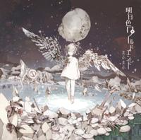 まふまふ - 明日色ワールドエンド artwork