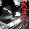 Buy 我愛您 by Wayne's so Sad on iTunes (Indie Rock)