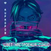 Цвет настроения синий - Filipp Kirkorov
