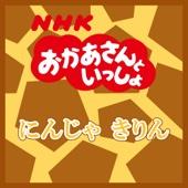 にんじゃ きりん(NHKおかあさんといっしょ)
