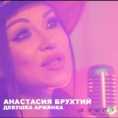 Анастасия Брухтий - Девушка армянка artwork