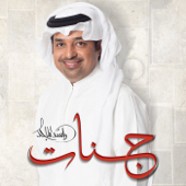 Gannat - Rashed Al Majid