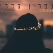 Lomedet Lalechet - Nasrin Kadri
