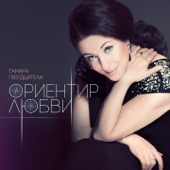 Tamara Gverdtsiteli - Ориентир любви artwork