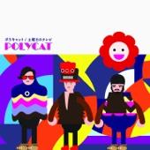Doyobi No Terebi - EP - Polycat