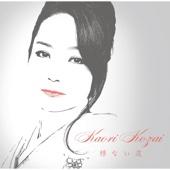 Shirube Nai Michi - EP