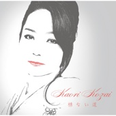 [Download] Aa Hitokoishi (30th Anniversary Version / Karaoke) MP3