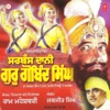 Sarbans Dani Guru Gobind Singh Original Motion Picture Soundtrack
