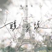 容祖兒 - 鏡子說 (《29+1》舞台劇主題曲) 插圖