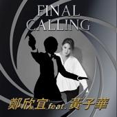 鄭欣宜 - Final Calling (feat. 黃子華) 插圖
