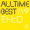 19. All Time Best ハタモトヒロ (はじめまして盤) - 秦 基博