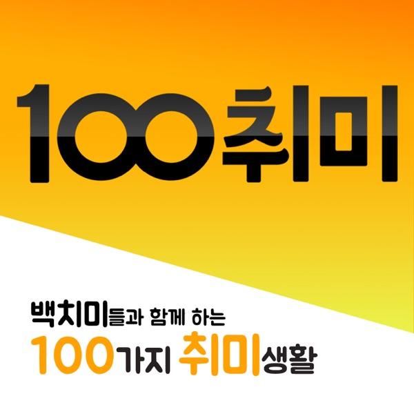 [100취미] 백치미들과 함께하는 100가지 취미 - 100취미