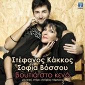 Voutia Sto Keno (feat. Sofia Vosou)