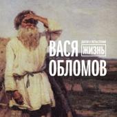 Вася Обломов - Долгая и несчастливая жизнь обложка