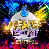 バキバキビート - CLUB ANTHEM - mixed by DJ KO-TARO