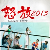 Hua Chenyu & Pax Congo - Hi!自由 (電影《怒放2013》插曲) artwork