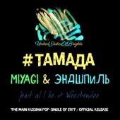 #Тамада (feat. al l bo & Wooshendoo) - Miyagi & Эндшпиль