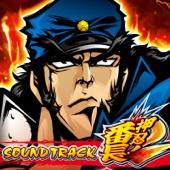 轟けDREAM 〜操Version〜