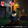 TVアニメ『笑ゥせぇるすまんNEW』主題歌「Don't (TV-size) / ドーン!やられちゃった節 (TV-size)」 - Single