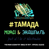 Miyagi & Эндшпиль - #Тамада (feat. al l bo & Wooshendoo) artwork