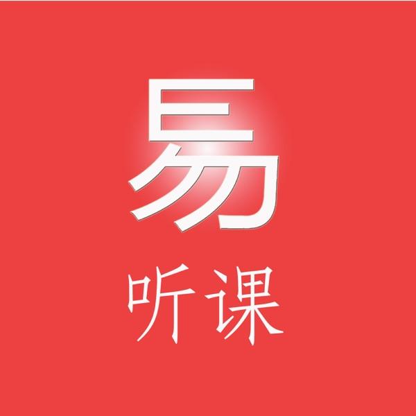 世界名校健康课中文版