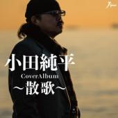 CoverAlbum -Sanka- [Disc A]