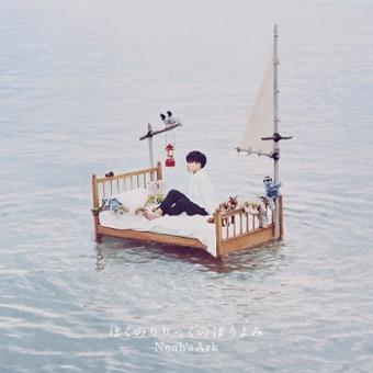 Noah's Ark – boku no lyric no bouyomi