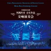 鳳凰傳奇音樂作品 交響演奏會 (Live)