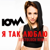 IOWA - Я так люблю (Bestoloch Remix) обложка