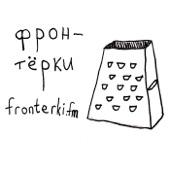 Фронтёрки