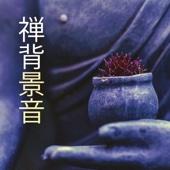 禅背景音 - 和風庭, ストレス解消癒しの音楽