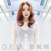 光年之外 (電影 《Passengers》 中國區主題曲) - Single, G.E.M.