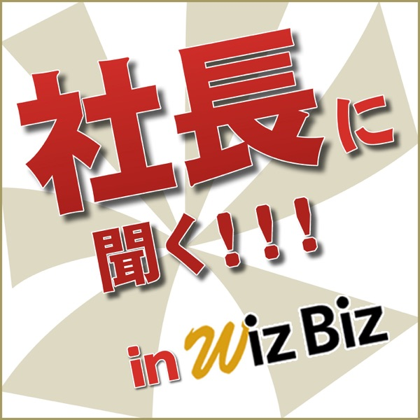 社長に聞く!in WizBiz