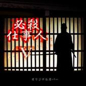 必殺仕事人V ORIGINAL COVER/NIYARI計画ジャケット画像
