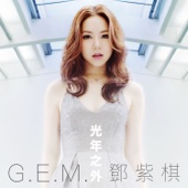 G.E.M. - Light Years Away (