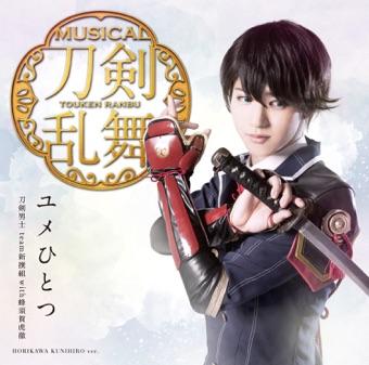 Yumehitotsu (Type D) – EP – Touken Danshi team Shinsengumi with Hachisuka Kotetsu