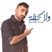 Wala Lahdha - Hamza Elaseel