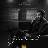 Anta Eshq - Fahad Al Kubaisi