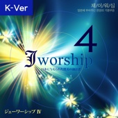 Jworship 4 일본에 부어주신 찬양의 기름부음 (The Anointing of Praise given to Japan) [Korean Ver.]