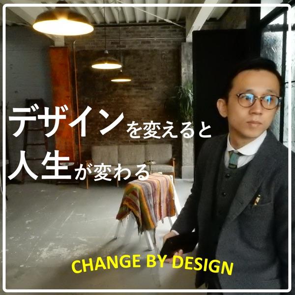 ブランドプロデューサー市川敦史の「デザインを変えると人生が変わる」