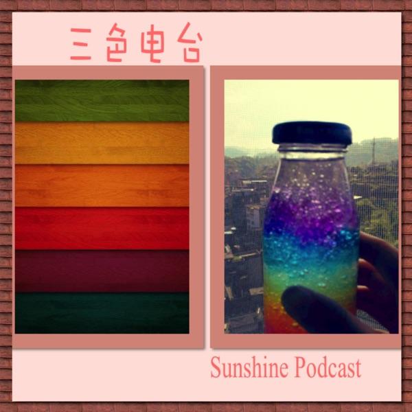 三色电台podcast