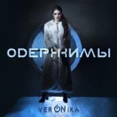Veronika - Одержимы обложка